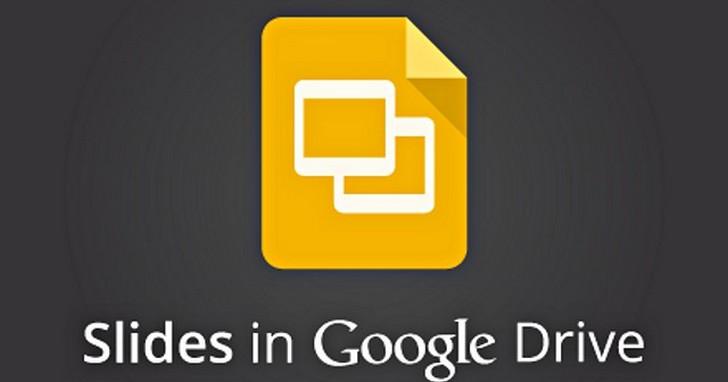 【Google簡報實用技】將簡報發布至網頁,讓他人更方便觀看