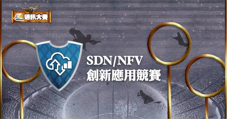 2017通訊大賽「SDN/NFV創新應用競賽」決賽團隊13強出爐!作品都在11月24日頒獎典禮進行展示