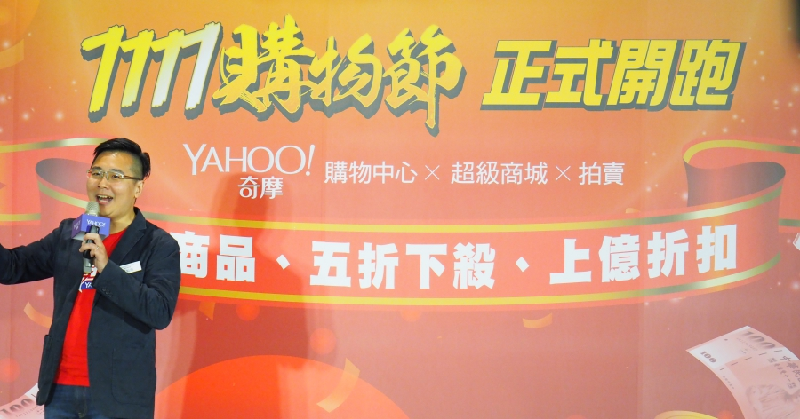 Yahoo 奇摩雙 11 開跑,眾多商品 1 元起、信用卡優惠、折價券齊發