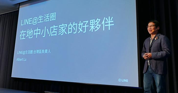 Line@生活圈用戶破百萬,攜手 Line 支付與 Line Now 打造完整 O2O 生態圈