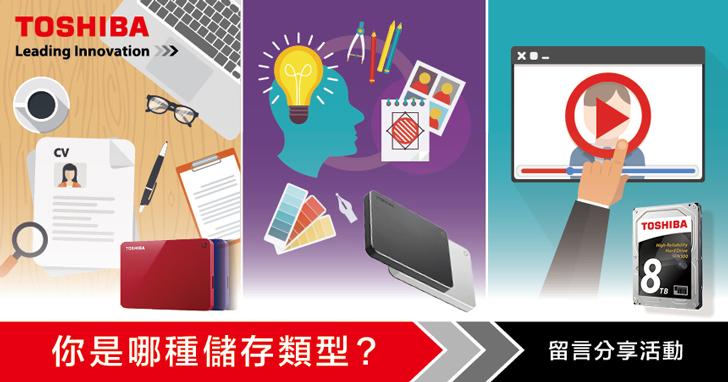 【得獎名單公布】你是哪種儲存類型?快來儲存方案推薦專區找答案!留言分享你的儲存類型,即有機會帶走 Toshiba CANVIO Advance 與 CANVIO Premium 及 N300 硬碟!