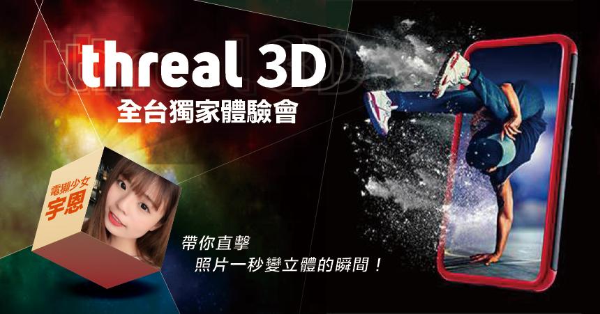 〔得獎名單公布〕來趟驚奇的裸視 3D 之旅吧!「Threal」3D 全台獨家體驗會,直擊照片一秒變立體的瞬間!