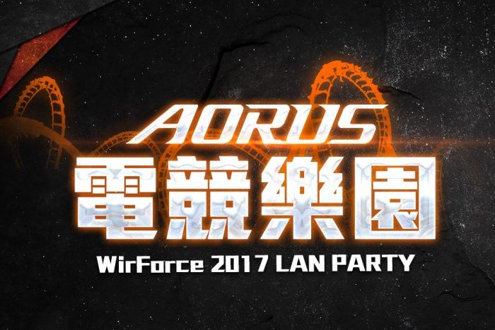 AORUS 電競樂園熱力引爆 WIRFORCE 2017