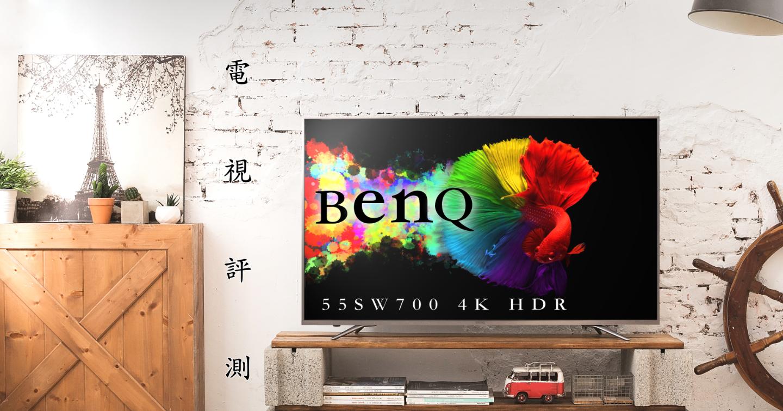 BenQ 55SW700 4K HDR護眼廣色域電視,富有智慧連網,超值價格卻又不失深度內涵。 | T客邦