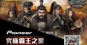 Pioneer SSD送『三國群英傳獨家虛寶』 好評活動12/31止