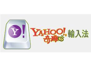 新酷音走了,Yahoo!奇摩輸入法來了