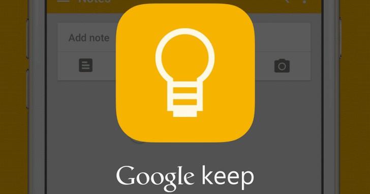 【Google Keep實用功能】利用擴充元件儲存網頁內容