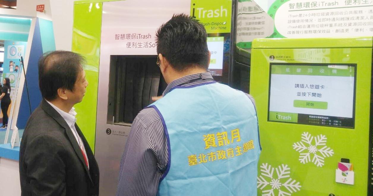 台北市推出智慧垃圾桶,不用追垃圾車、資源回收還可賺回饋金