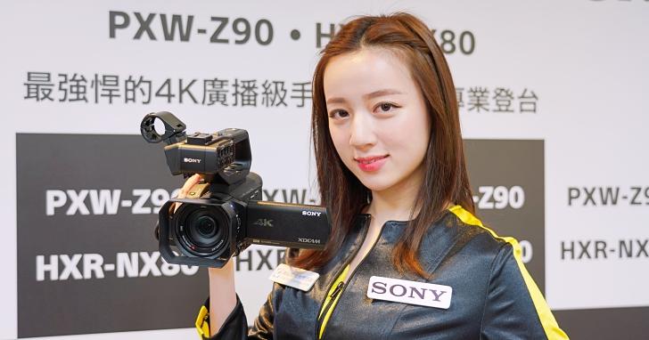 搭載 1 吋感光元件與 960fps 高速錄影,Sony 4K 廣播級攝影機 PXW-Z90 及 HXR-NX80 上市