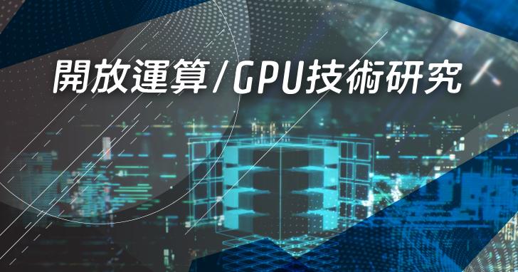 【課程】開放運算/多核CPU、GPU運算實作,學會高速運算,掌握機器學習、數位貨幣、電腦視覺關鍵能力