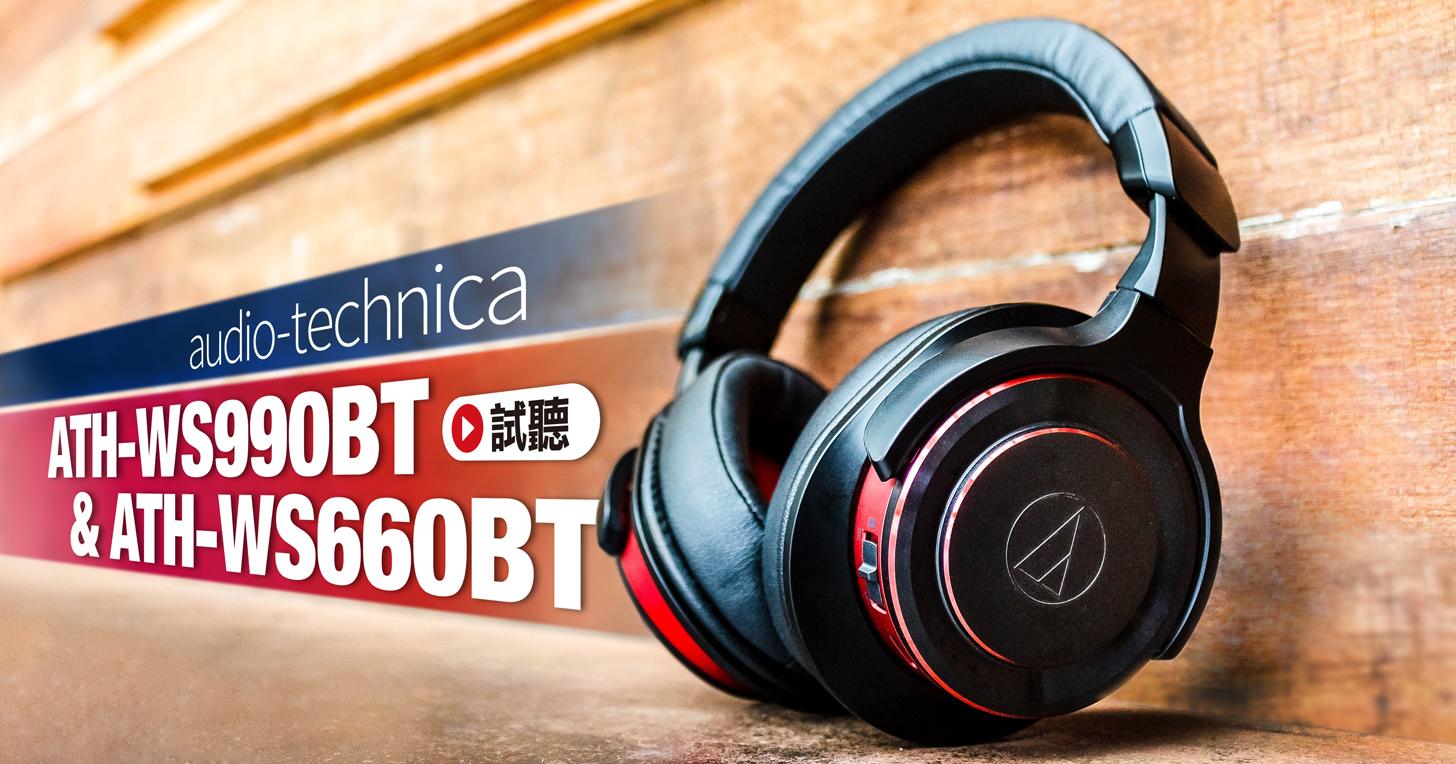 鐵三角全新藍牙耳機 ATH-WS990BT、ATH-WS660BT 試聽:搭載 53mm 驅動單元,震撼力十足的逸品!