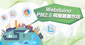 【課程】PM2.5空氣偵測器+雲端伺服器實作,打造客製化偵測站、開發APP掌握環境空氣狀況
