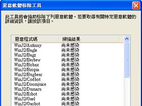 把隱身的 Windows 「惡意程式移除工具」叫出來