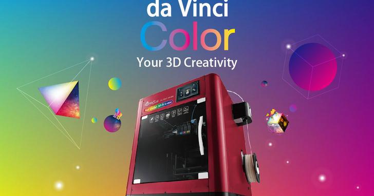 三緯國際CES 2018全新產品翻轉市場生態,落實3D列印大眾化願景