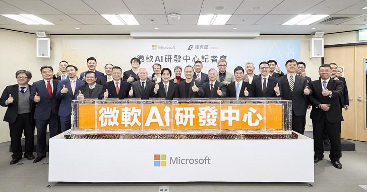 「微軟AI研發中心」正式在台成立,攜手行政院與經濟部、培育AI人才