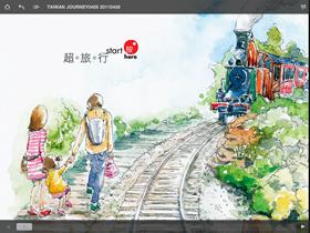 商周台灣超旅行, iPad 專用旅遊誌(內有贈獎活動)