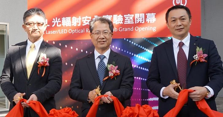 UL在台灣成立光輻射安全實驗室,助產業齊攻國內外市場