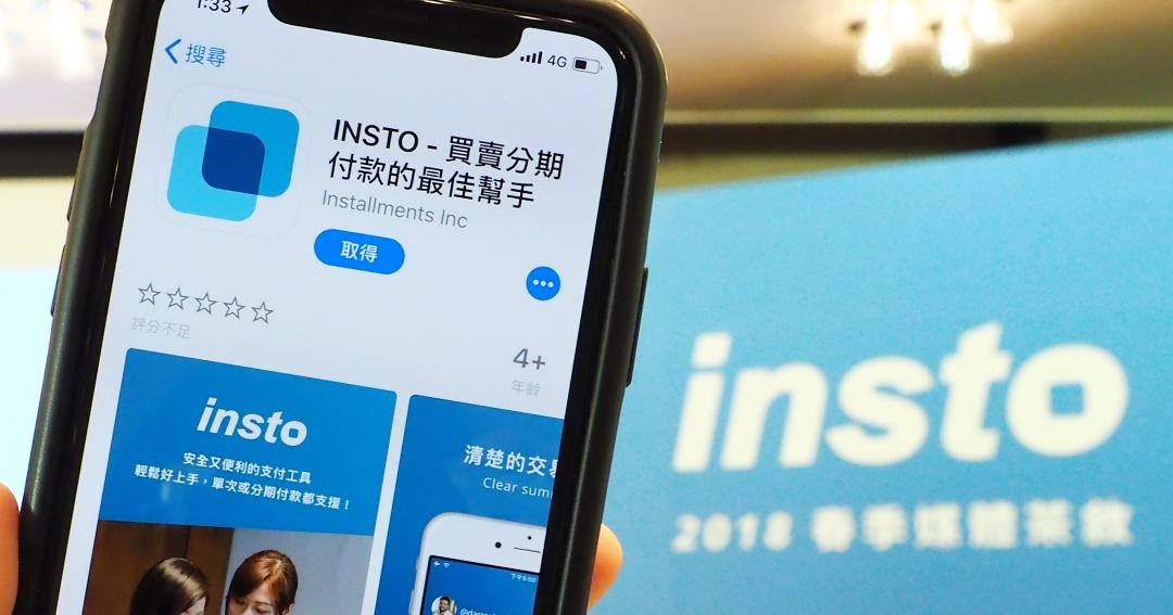 Insto 分期付款平台來了,台灣新創品牌讓小商家也能不用刷卡機收信用卡付款