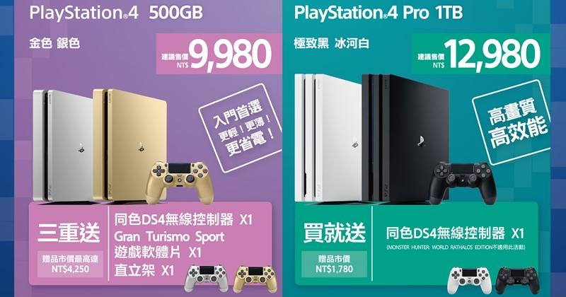 台北電玩展Sony釋出限定好康! PS4、PS4 Pro 買主機送好康周邊、PS VR 豪華全配包大砍5000元!