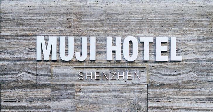 全球首間無印良品旅館 MUJI HOTEL 開業了,帶你去體驗什麼叫「24小時的無印空間」