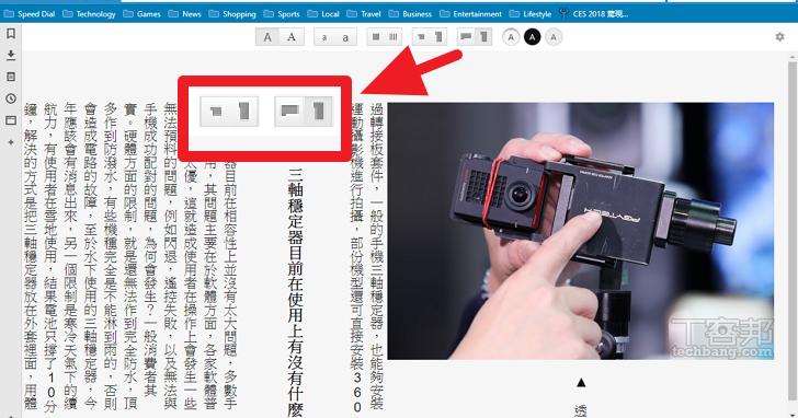 終於可以用中文直排看中文網頁!Vivaldi瀏覽器新更新功能讓你改變對網頁的「看法」