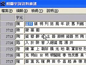 利用「相關字詞編輯工具」加快中文打字速度