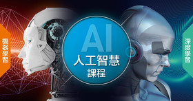【課程】AI人工智慧深度學習 + 機器學習課程,全球都在搶先學!學習AI讓我的電腦變聰明了~自己的未來自己掌控!