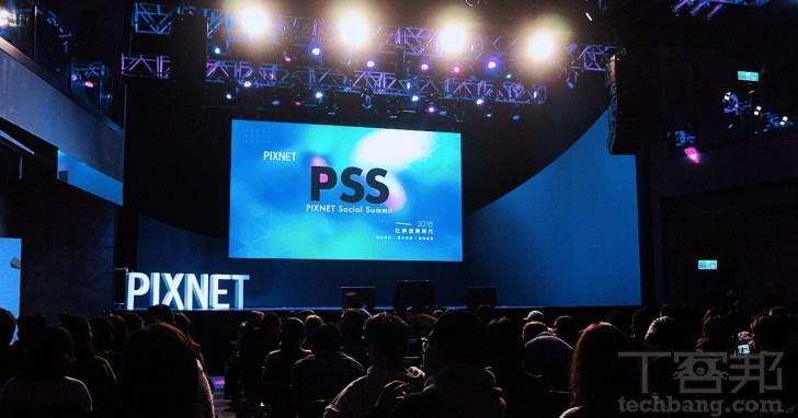「PIXNET Social Summit  2018」登場!狂新聞創辦者、LINE 廣告經理人等業界領袖分享社群趨勢