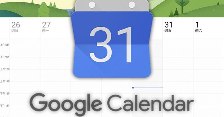 【活用Google日曆建立行程的技巧】建立會議行程,一併寄送邀請和相關文件
