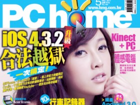 PC home 184期:5月2日出刊