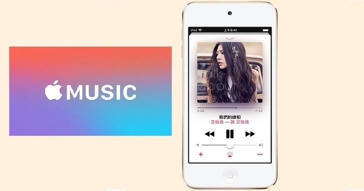 Apple Music 學生方案在台上線,限定大專院校生、月繳 70 元聽到飽