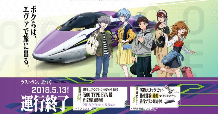 福音戰士 EVA 新幹線確定於今年 5 月 13 日終止運行,還沒搭乘過的人動作要加快了!