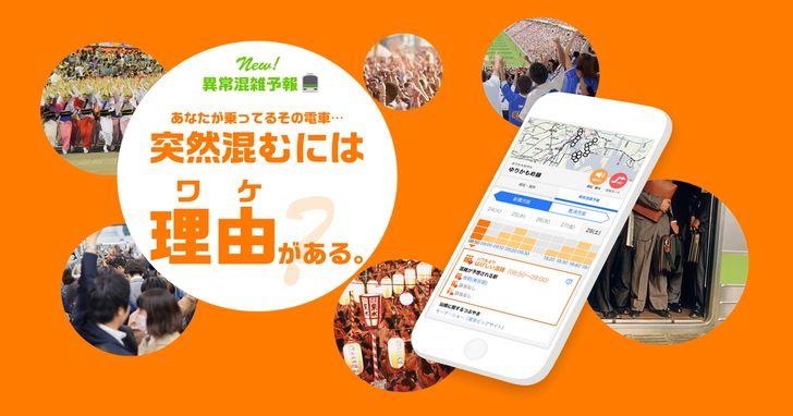 日本自助行好幫手,《Yahoo!乘換案內》App 導入 AI 功能,可即時預測 5 天之內的車站壅塞狀況與時段
