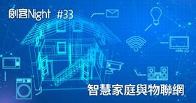 【講座】物聯網智慧家庭全戶無線網路技術解析;實現物聯應用創意的利器App Inventor
