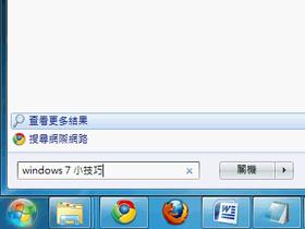 將搜尋引擎整合到Windows 7的開始功能表