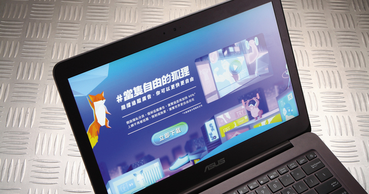 Firefox大進化!快、輕量、重隱私- 全新Quantum引擎,導入Photon介面