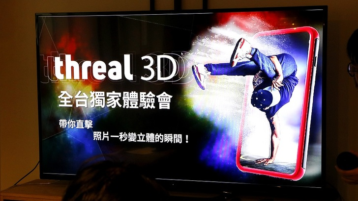 【threal 3D 】全台獨家「手機裸視3D」體驗會
