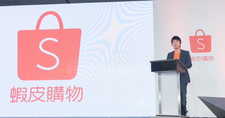 蝦皮宣布推出24小時購物中心,直接與台灣電商巨頭momo、PChome正面對決