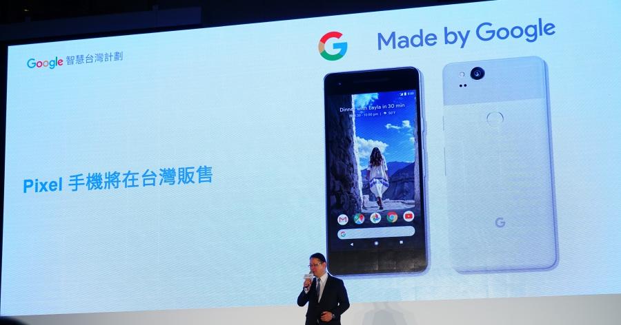 終於等到!Google 正式宣布 Pixel 手機將在台灣上市