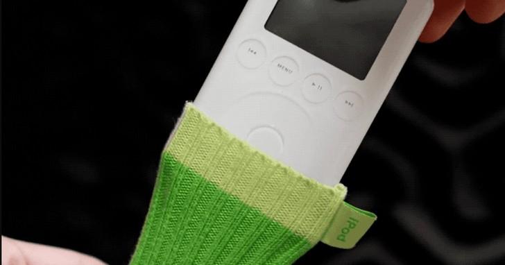 嫌 iPhone 保護殼太貴,不如看看 15 年前蘋果是怎麼給 iPod 做配件的