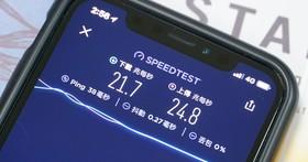 下載速度不到 2Mbps 開罰!NCC 公告行動寬頻業務服務品質規範實施要點