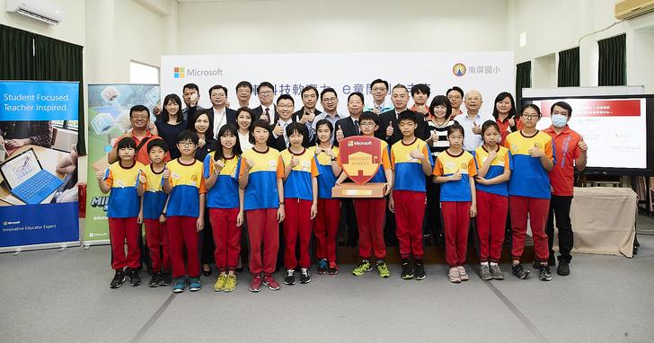 台灣微軟攜手南屏國小,打造宜蘭第一個區域教學示範中心