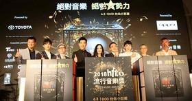 friDay再度與hito流行音樂獎攜手合作,6/3將直播頒獎典禮