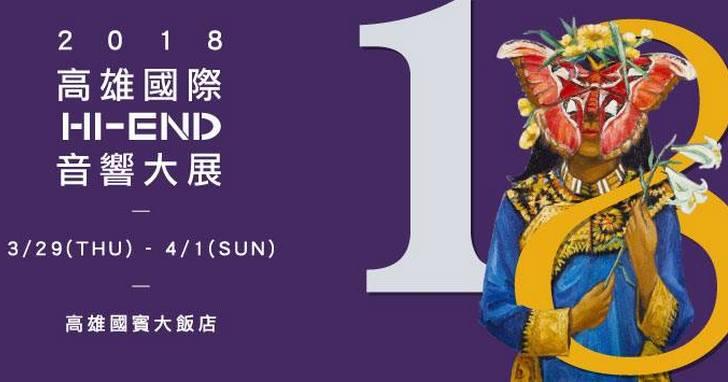 2018高雄國際Hi-End音響大展登場,Epson家用旗艦投影機引領「視」界