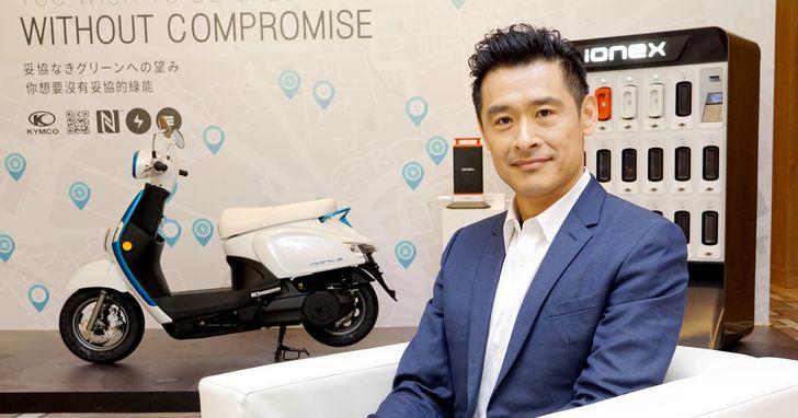 專訪光陽機車董事長柯勝峯:換電站對 ionex 只是輔助,平時自己充電才方便