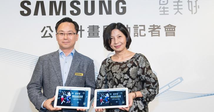 三星「星美好」推動STEAM、科技共學,激發台灣教育新能量