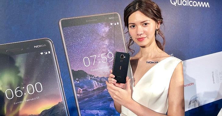 Nokia 7 Plus 及 Nokia 6 同步登台,蔡司雙鏡頭最搶眼、售價 7,990 元起