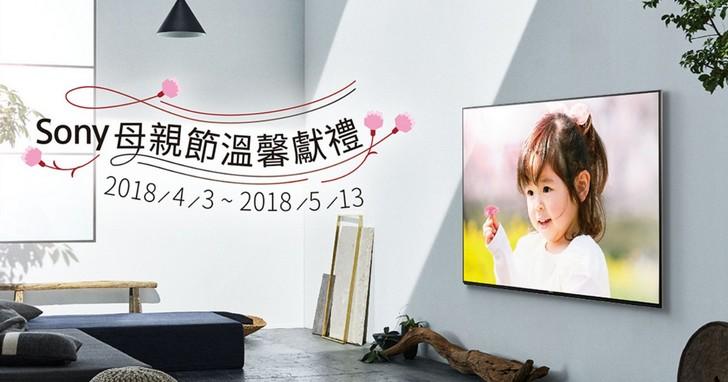 Sony母親節優惠活動登場,BRAVIA電視與單件式環繞音響系列好禮放送