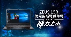 【得獎名單公布啦!】捷元宙斯電競筆電 ZEUS 15R 見面試玩會開放報名!春電展與女神貝莉莓現場親身感受超神力!