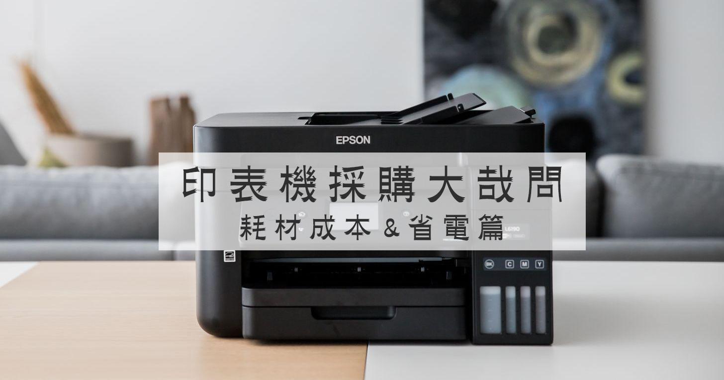 買印表機光看功能就夠了?「耗材成本」與「省電」可別忽略了!